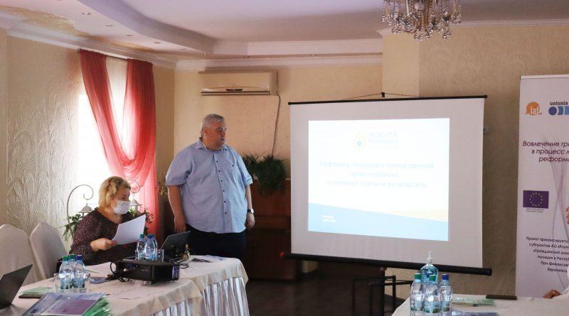 В Комрате прошел семинар на тему результатов реформы полиции