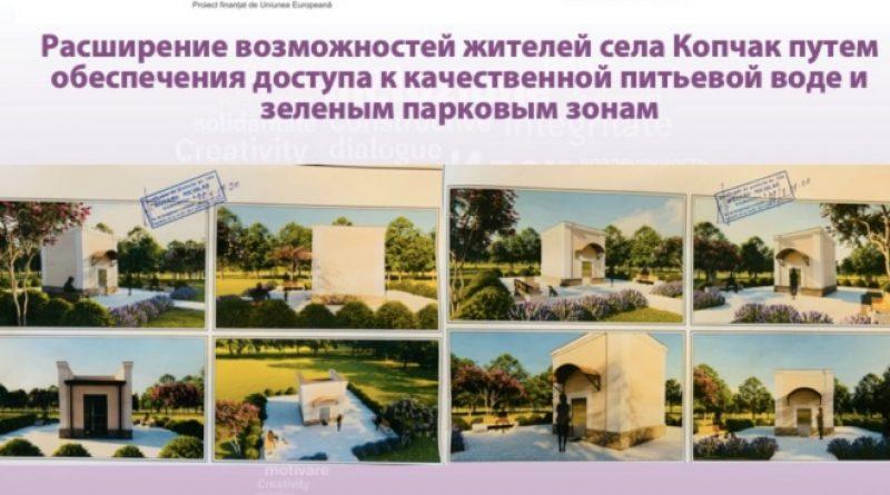 В Копчаке запустили проект по строительству бюветов с питьевой водой и обустройству парковой зоны