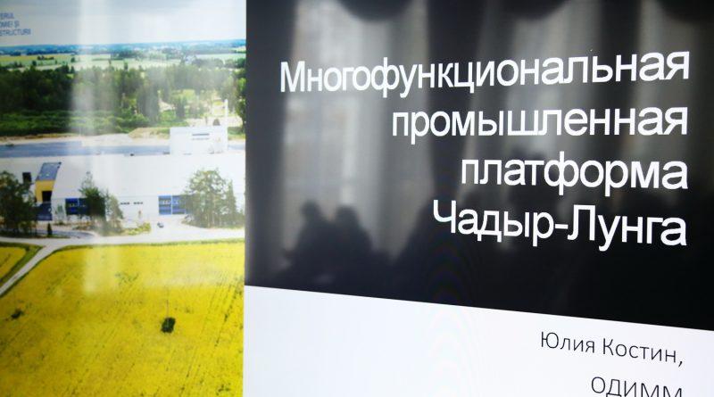 В Гагаузии появится еще одна промышленная площадка
