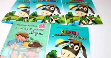 В учреждениях образования Гагаузии детям расскажут о важности здорового образа жизни через сказки