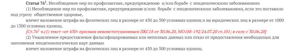 В Молдове штрафы за нарушение противоэпидемических мер снижены