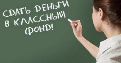 В Молдавских школах с 1 января запретят сбор членских взносов в родительских ассоциациях