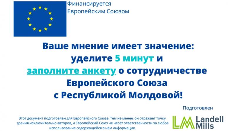Европейская комиссия запустила онлайн-опрос, чтобы узнать, как жители нашей страны оценивают ее сотрудничество с Молдовой