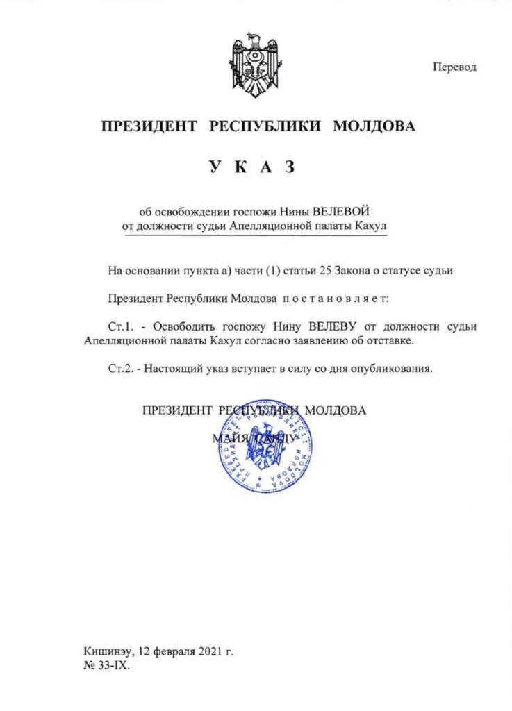 Президент подписала указ об отставке судьи из Кагула, которая рассматривала дело Шора