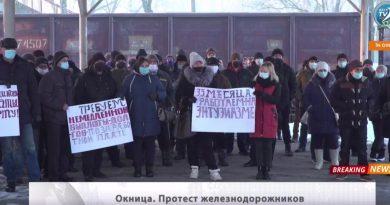 Сотрудники ЖДМ в Окнице объявили забастовку. Им не выдали зарплату за три месяца
