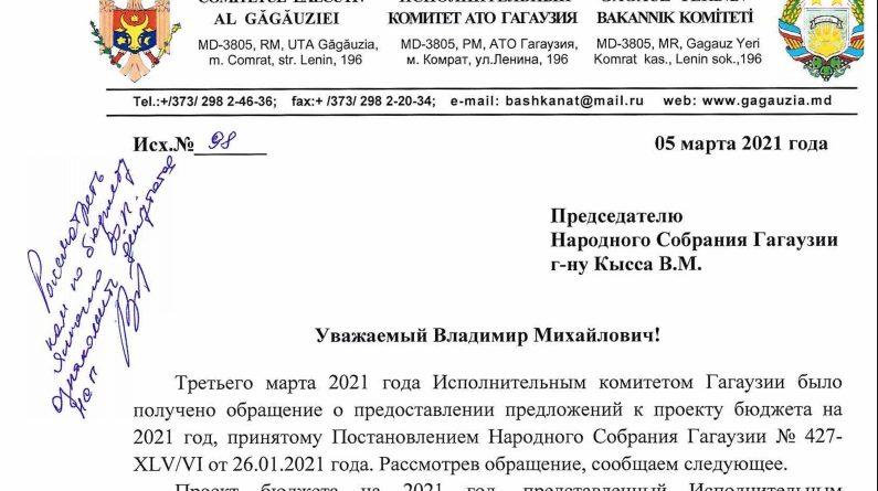 Исполком отказался вносить изменения в проект бюджета Гагаузии на 2021 год, принятый НСГ в первом чтении