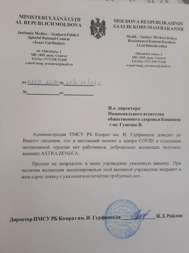 «Вы меня тоже обманываете». Директор комратской больницы обвинила журналистов в интерпретации письма об отказе медперсонала вакцинироваться AstraZeneca