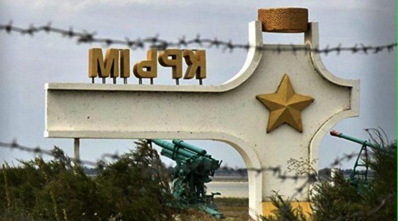 «Три кита для возвращения Крыма»: В Украине приняли стратегию деоккупации и реинтеграции полуострова