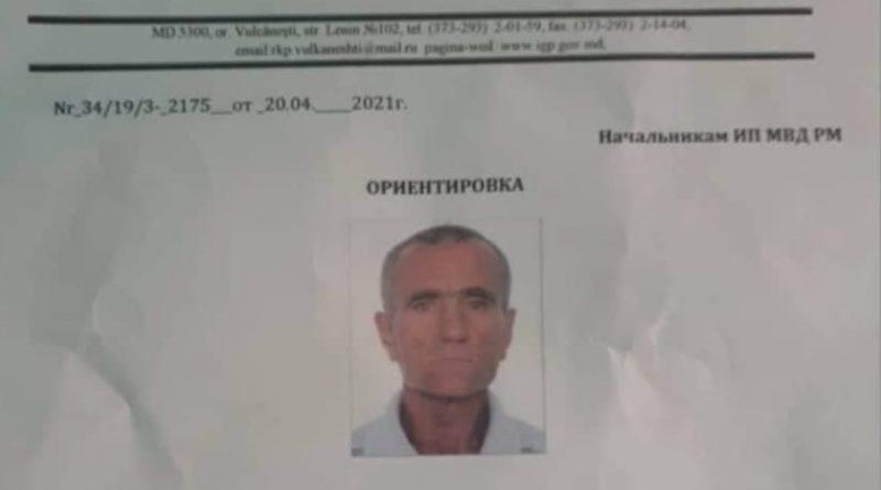 В Вулканештском районе пропал 65-летний мужчина