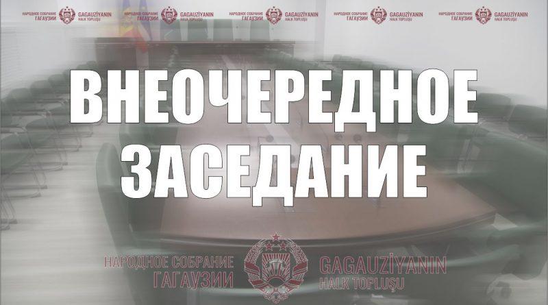 Известна дата внеочередного заседания НСГ. В повестке назначение даты выборов