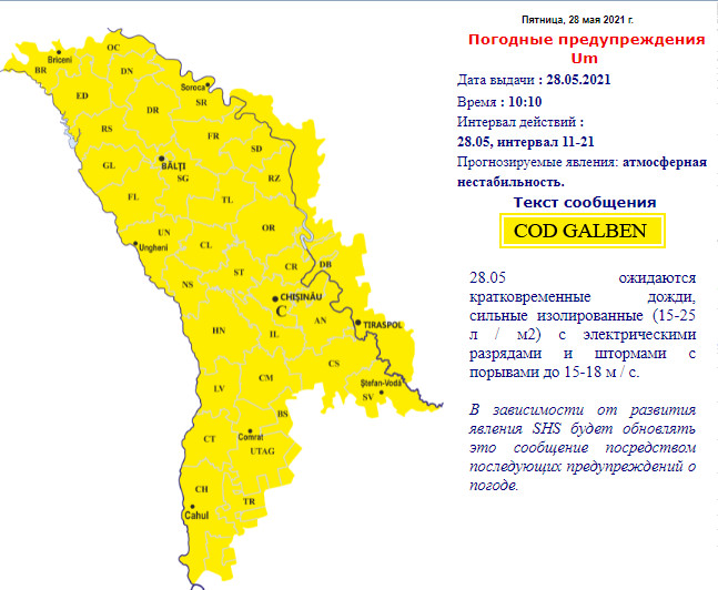 В Молдове ожидаются ливни с грозами. Объявлен «желтый код» метеоопасности