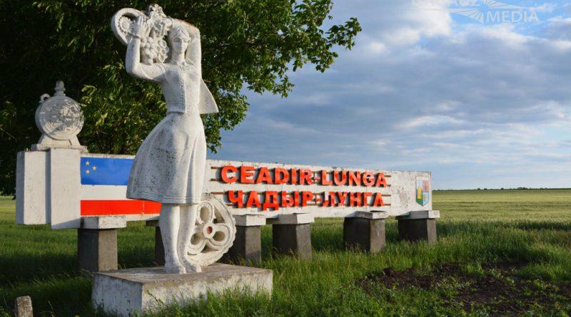 В Чадыр-Лунге готовятся к празднованию 63-годовщины присвоения статуса города