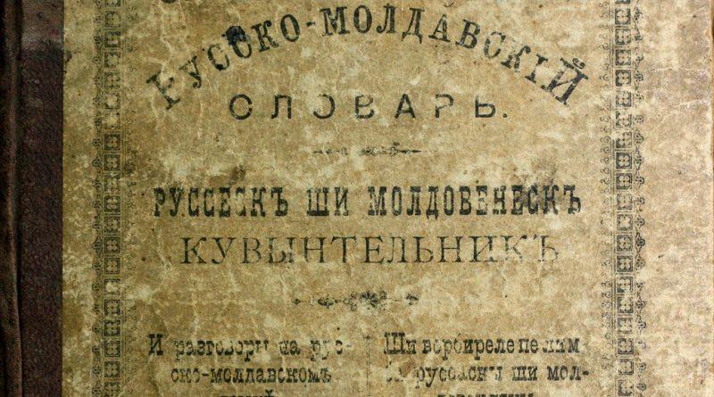 Румыния призвала Украину признать несуществование молдавского языка