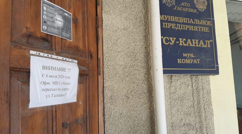 (Репортаж) Проблемы с менеджментом в муниципальных предприятиях Гагаузии