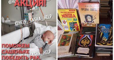 В Комрате пройдет Акция «Твоя Книга Добра» в поддержку Саши Петровой, которая борется с раком
