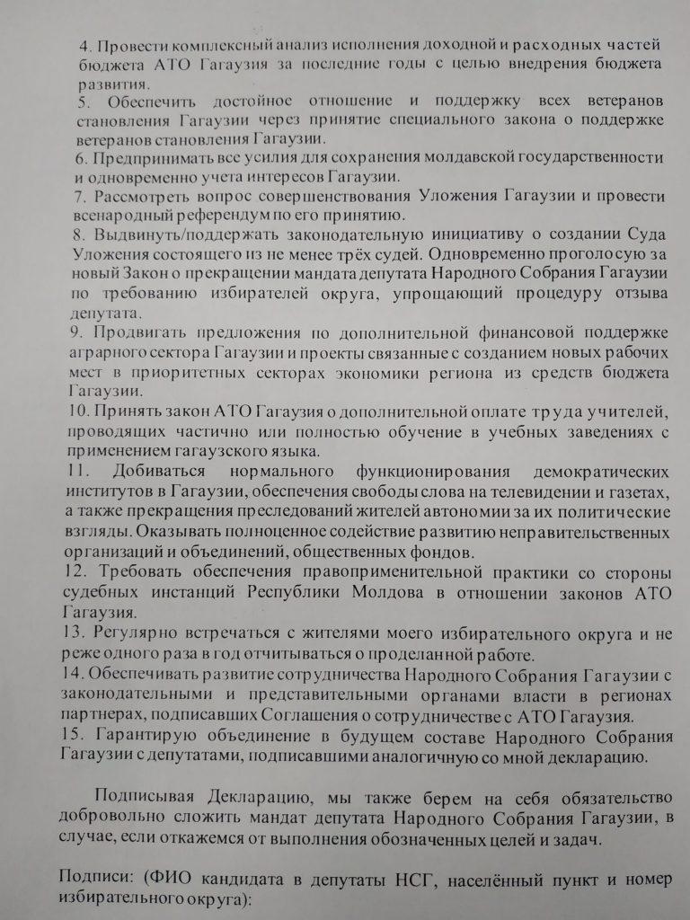 (Видео) Формузал предложил кандидатам в депутаты НСГ подписать декларацию. О чем в ней говорится?
