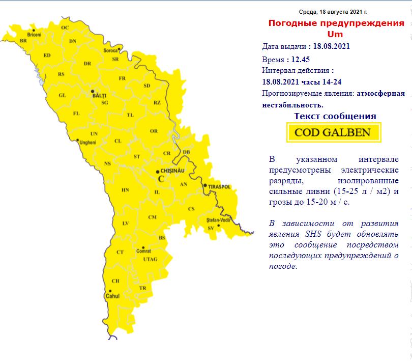 """Синоптики предупредили о дождях с грозами в Молдове. Объявлен """"желтый"""" код"""