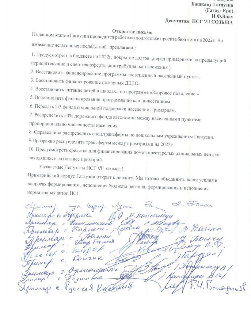 """""""Во избежания негативных последствий"""". Ассоциация примаров Гагаузии предложила ряд мер по бюджету на 2022 год"""